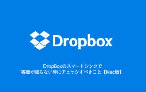DropBoxのスマートシンクで容量が減らない時にチェックすべきこと【Mac版】