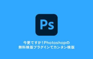 photoshop無料検版プラグイン