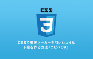 CSSで蛍光マーカーを引いたような処理