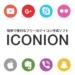フリーのアイコン作成ソフト「Iconion」が簡単で便利!
